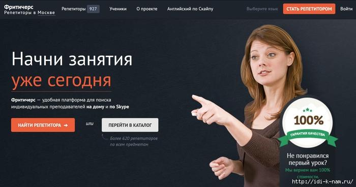 найти репетитора по скайпу, английский по скайпу, найти репетитора по английскому, репетиторы Фритичерс, /1435118936_Bezuymyannuyy (700x368, 165Kb)