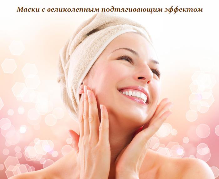 1435147654_Maski_s_velikolepnuym_podtyagivayuschim_yeffektom (700x573, 375Kb)
