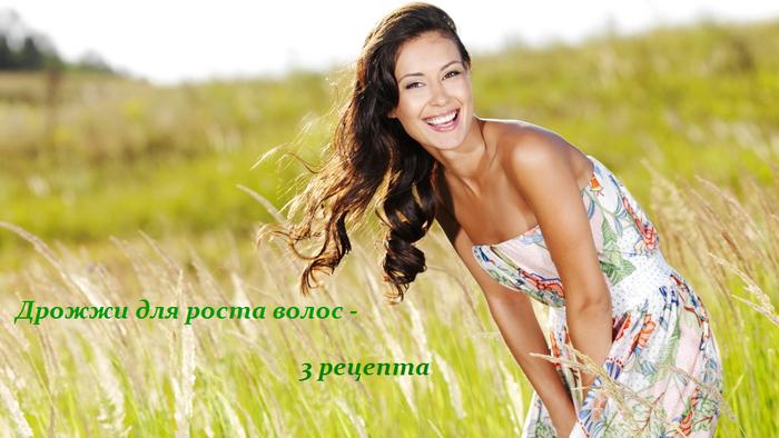 1435150054_Drozhzhi_dlya_rosta_volos__3_recepta (700x394, 418Kb)