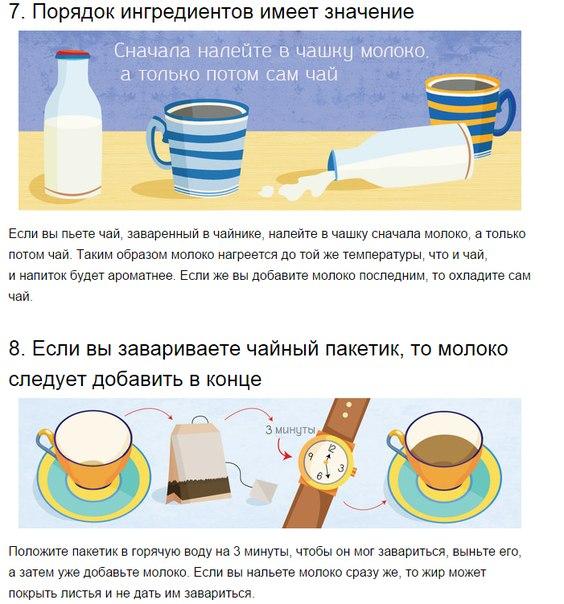 Вещи, которые вы не знали о том, как пить чай5 (564x604, 327Kb)