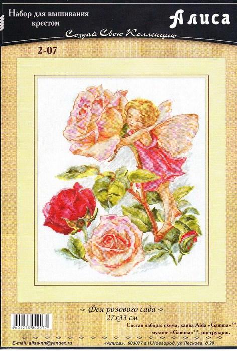 Алиса #2-07- Фея розового сада (472x700, 133Kb)