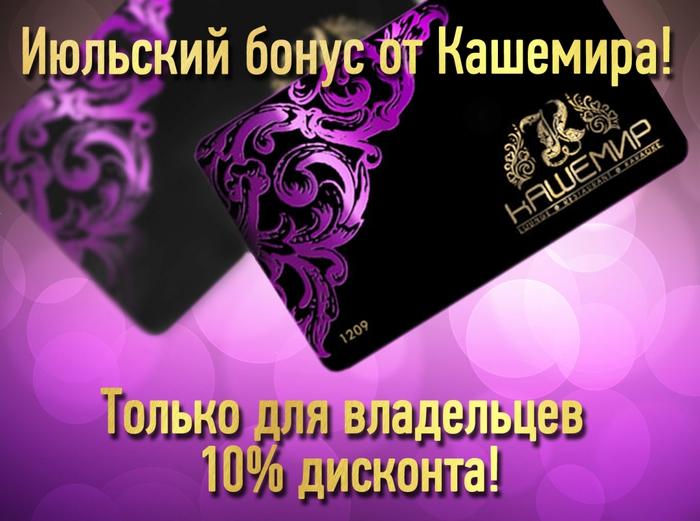 Letnyaya_akciya_ot_Kashemira/5684778_Letnyaya_akciya_ot_Kashemira_dlya_vladelcev_diskonta (700x521, 231Kb)