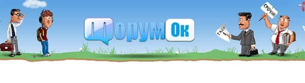 forumok (600x165, 31Kb)