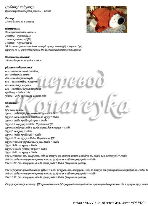 спод2 (500x700, 164Kb)