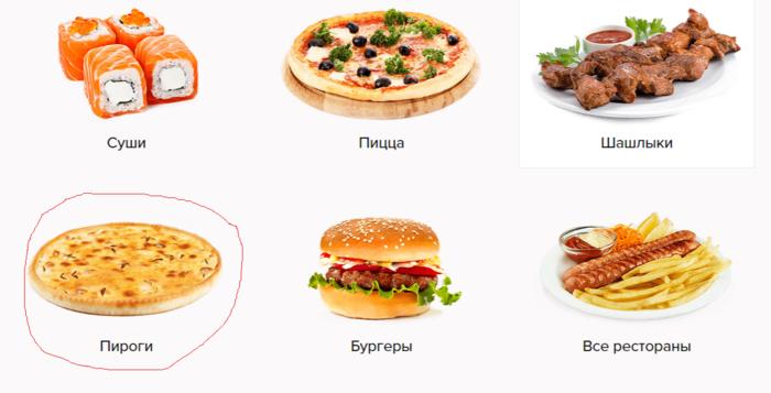 Доставка еды Казань, заказ еды на дом, круглосуточно (700x357, 197Kb)