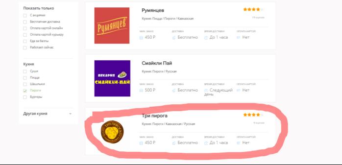 Заказать пироги с доставкой на дом в Казани (700x337, 63Kb)