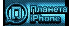 прланета-iphone (238x102, 53Kb)