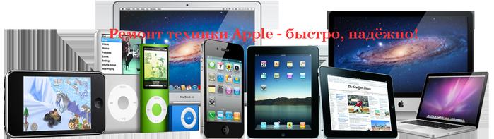 2835299_Remont_tehniki_Apple__bistro_nadyojno (700x197, 175Kb)