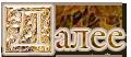 3166706_251202 (103x48, 8Kb)/3166706_034 (120x52, 13Kb)