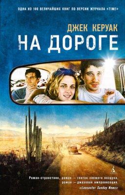 Джек Керуак - На дороге - жанр - зарубежные романы, стр. - 256, формат - pdf (256x400, 126Kb)