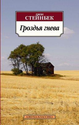Джон Стейнбек - Гроздья гнева -  жанр - зарубежные романы, стр. - 267, формат - pdf (255x400, 88Kb)