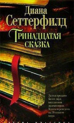 Диана Сеттерфилд - Тринадцатая сказка - жанр - зарубежные романы, стр. - 200, формат - pdf (242x400, 113Kb)