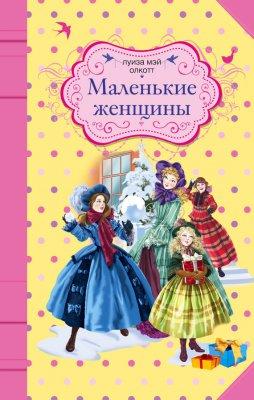 Луиза Мэй Олкотт - Маленькие женщины - жанр - зарубежные романы, стр. - 141, формат - pdf (254x400, 137Kb)