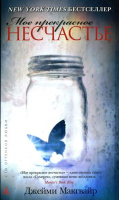 Макгвайр Джейми - Моё прекрасное несчастье - жанр - зарубежные романы, стр. - 192, формат - pdf (238x400, 85Kb)