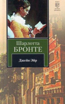 Шарлотта Бронте - Джейн Эйр - жанр - зарубежные романы, стр. - 273, формат - pdf (250x400, 94Kb)