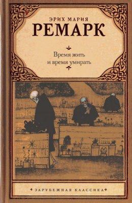 Эрих Мария Ремарк - Время жить и время умирать - жанр - зарубежные романы, стр. - 220, формат - pdf (260x400, 115Kb)