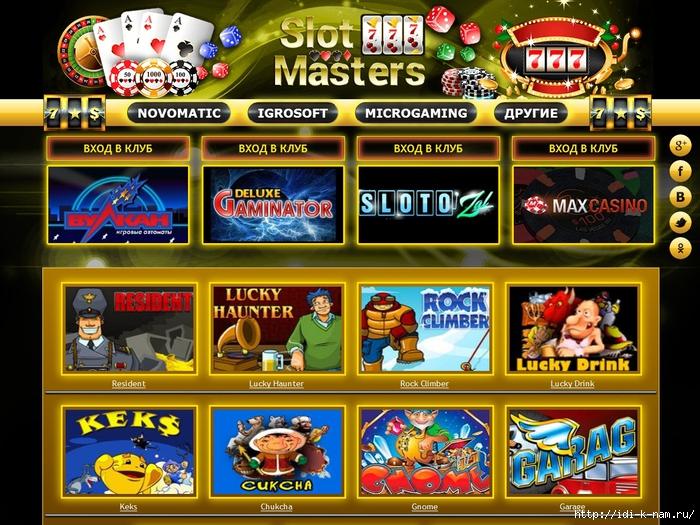 автоматы игрософт, играть бесплатно на автоматах, играть в казино бесплатно, играть на автоматах без регистрации, /1435503889_1111111 (700x525, 369Kb)