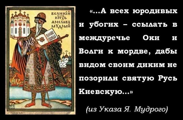Ярослав Мудрий (700x460, 180Kb)