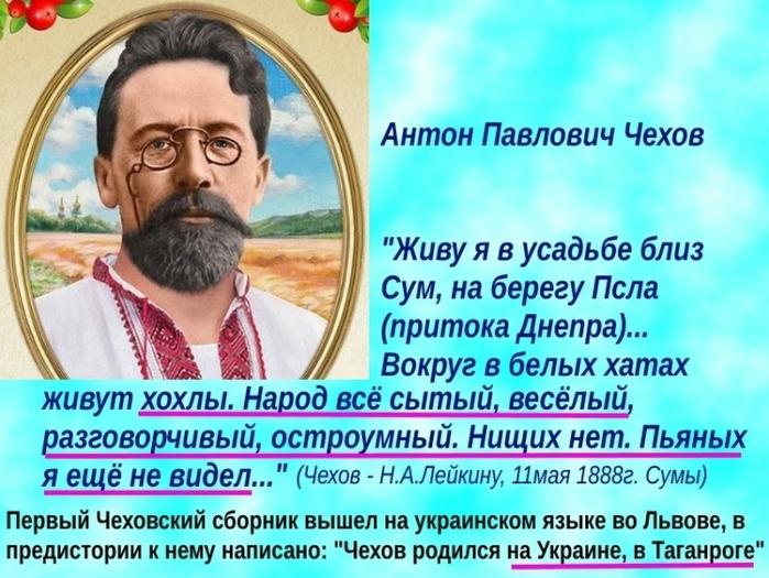 Чехов (700x525, 289Kb)