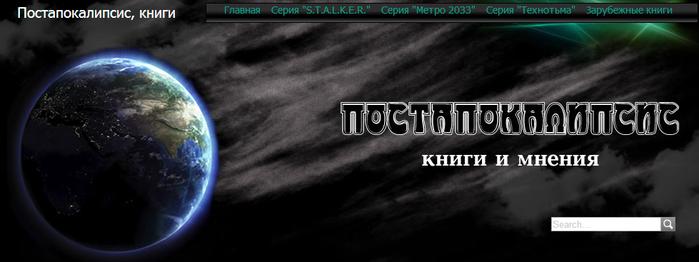 3971977_Postapokalipsis_chitaem_knigi_20150629140043 (700x262, 185Kb)