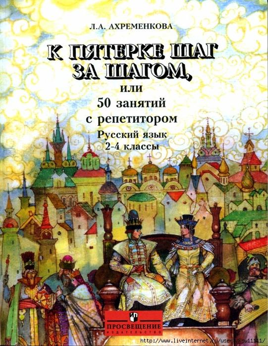 Русский язык 50