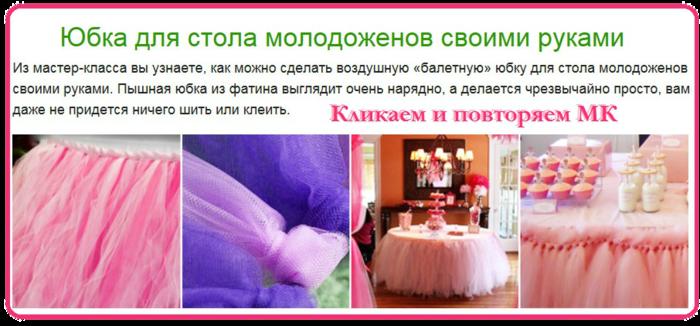 Как сшить юбку на стол молодоженов своими руками