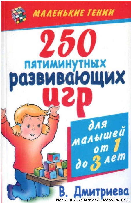Dmitrieva_igru_razvit_deti_1-3.page001 (451x700, 228Kb)