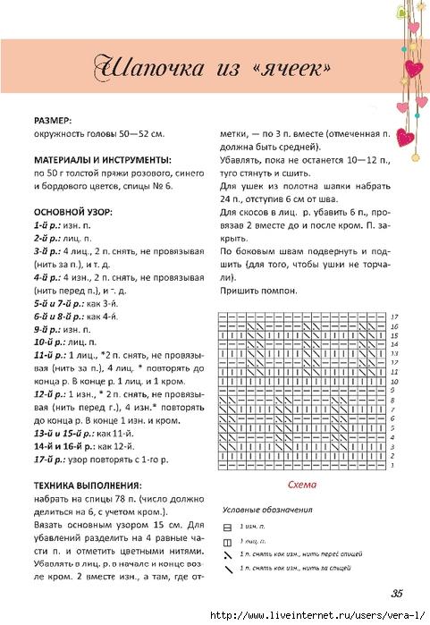 Shdet_36 (481x700, 215Kb)