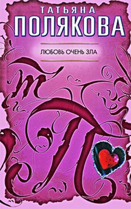 5165229_lyubovochenzla (440x700, 92Kb)