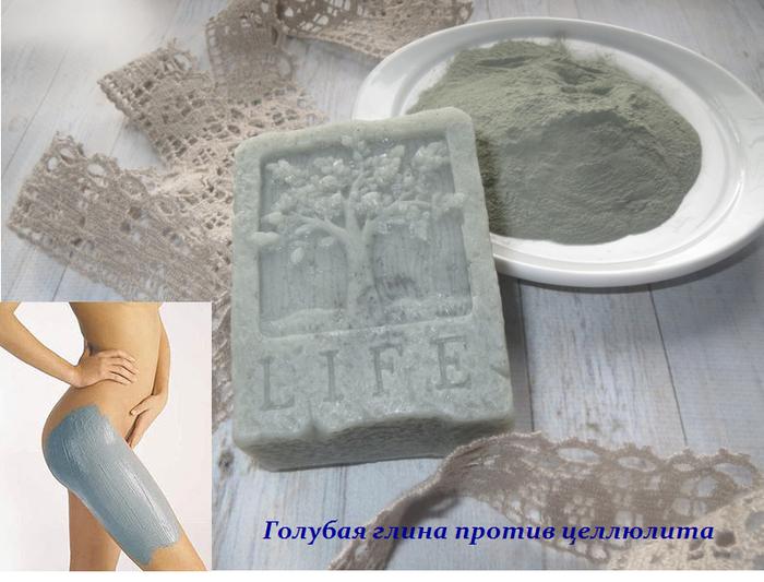 2749438_Golybaya_glina_protiv_cellulita (700x533, 514Kb)