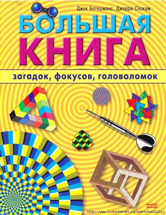 Большая книга загадок, фокусов, головоломок.page001 (540x700, 395Kb)
