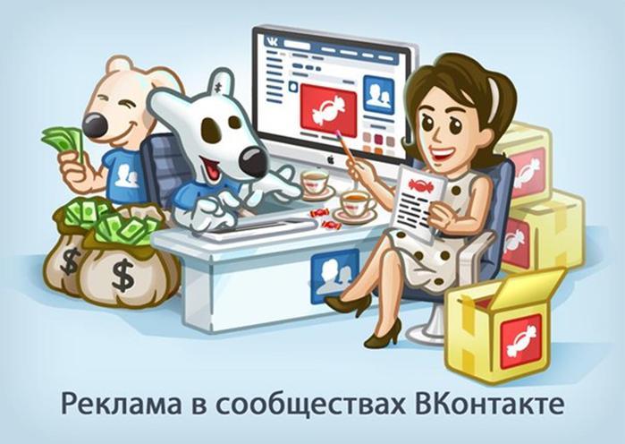 Соцсеть «ВКонтакте» будет встраивать в ленту платные посты