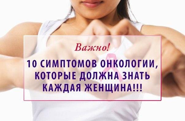 10 СИМПТОМОВ ОНКОЛОГИИ , КОТОРЫЕ ДОЛЖНА ЗНАТЬ КАЖДАЯ ЖЕНЩИНА! (604x396, 41Kb)