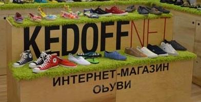 Kedoff_internet_magazin_kachestvennoy_obuvi (392x199, 53Kb)