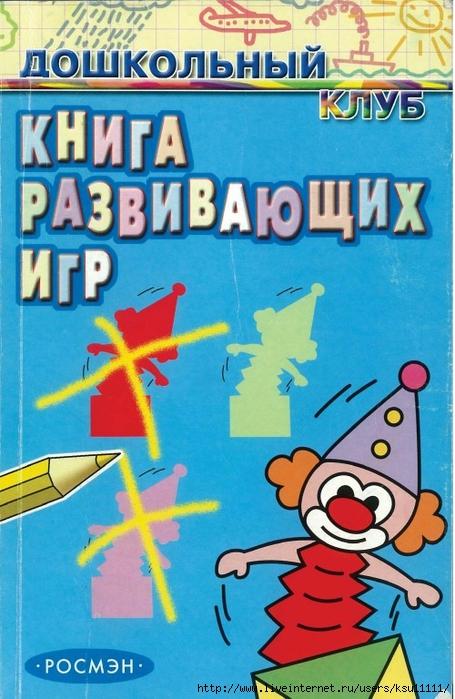 Книга развивающих игр.page001 (455x700, 287Kb)