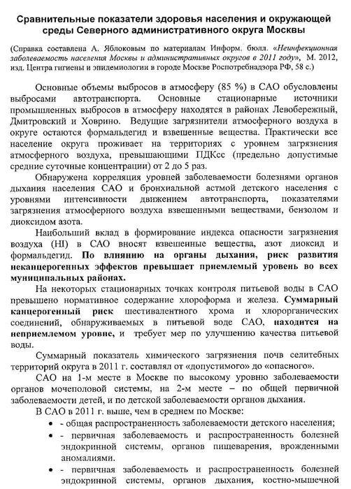 Здоровье САО Москва стр 1 (502x700, 115Kb)
