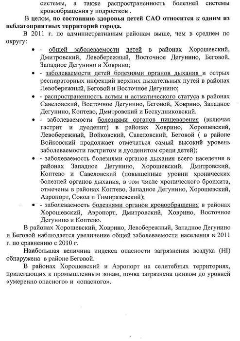 Здоровье САО Москва стр 2 (494x700, 87Kb)