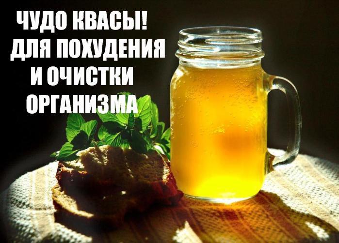 1435931506_kvasuy_dlya_pohudeniya_i_ochistki_organizma (699x502, 66Kb)
