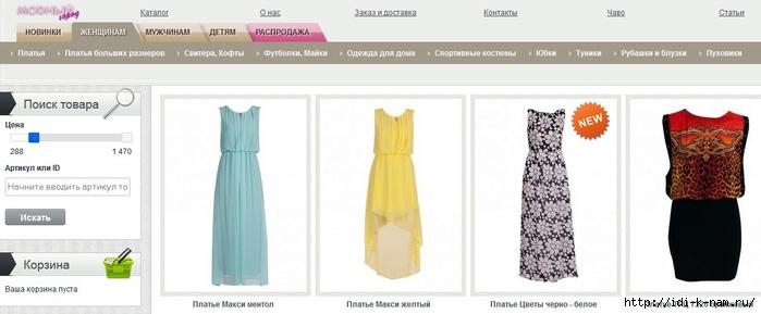 купить платья недорого в Украине, /4682845_Bezimyannii (700x289, 126Kb)