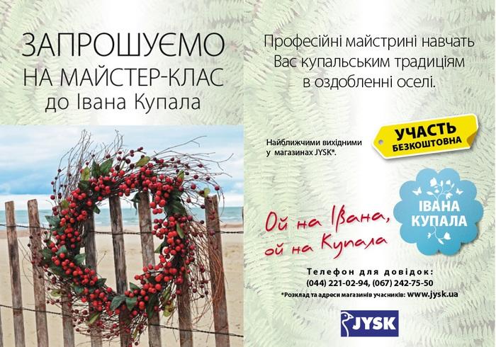 JYSK_Ivana Kupala_afisha (700x490, 162Kb)
