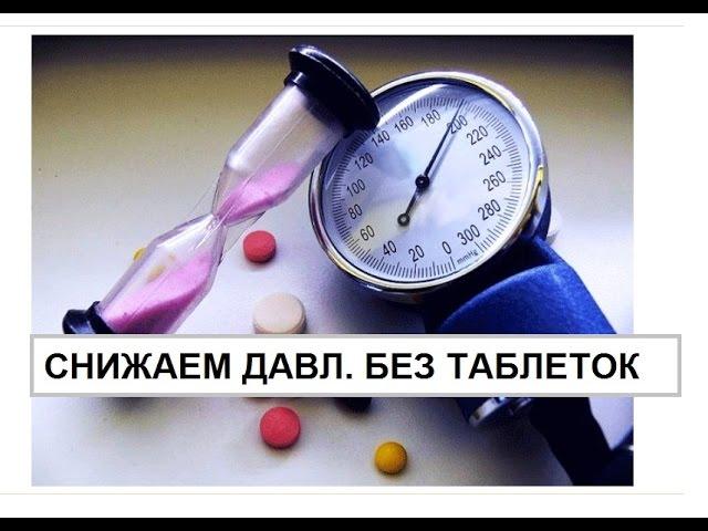 123614543_KAK_PONIZIT_DAVLENIE_BEZ_TABLETOK (640x480, 50Kb)