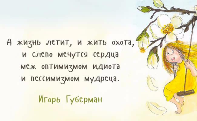 igor_guberman_gariki (650x400, 120Kb)