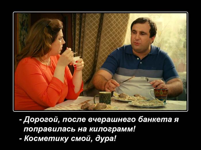 анекдот про мужа и жену 3а (700x521, 248Kb)