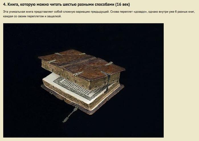 10 необычных книг4 (700x494, 177Kb)