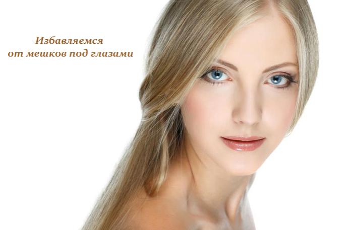 2749438_Izbavlyaemsya_ot_meshkov_pod_glazami_1_ (690x457, 263Kb)
