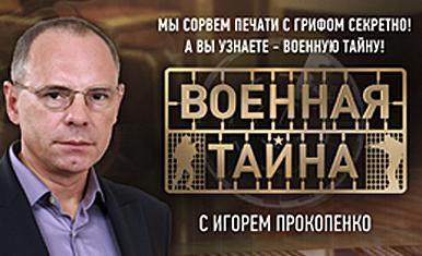 http://img1.liveinternet.ru/images/attach/c/5/123/693/123693811_1360168731_voennaytaina.jpg