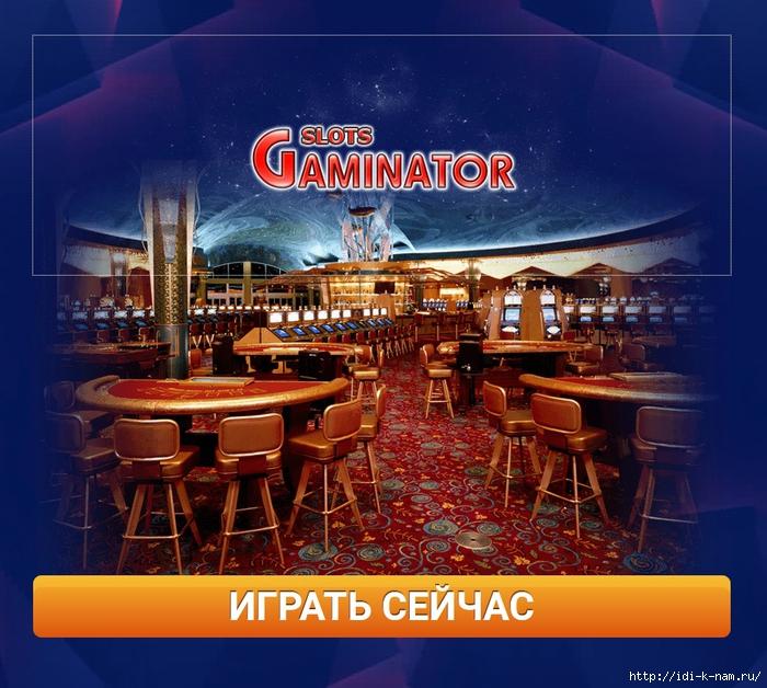 slotygaminator, игровые автоматы. играть в казино онлайн бесплатно, играть в автоматы без регистрации бесплатно, /1436144021_Bezuymyannuyy (700x628, 355Kb)