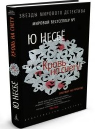 Nesbo-Kns-rus-skan (190x259, 23Kb)