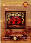 Превью АИ-007 Килиманджаро (507x700, 473Kb)