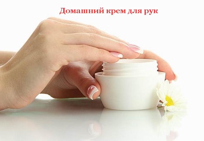 2835299_Domashnii_krem_dlya_ryk (700x483, 118Kb)
